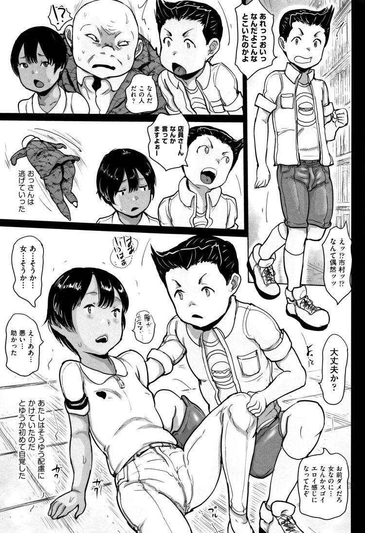 オマnkoをみたい ヌける無料漫画喫茶005