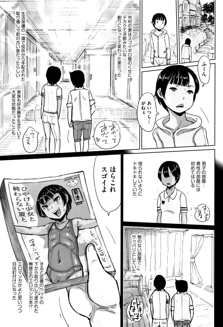 オマnkoをみたい ヌける無料漫画喫茶009