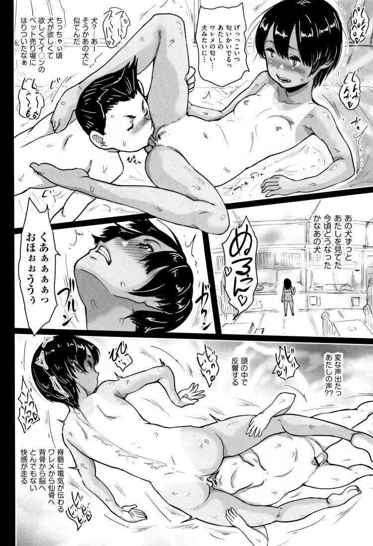オマnkoをみたい ヌける無料漫画喫茶016