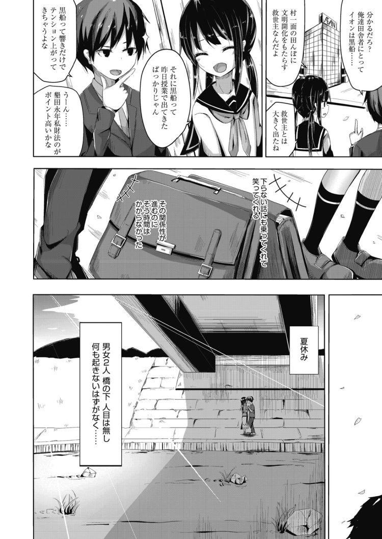 オマnko画像無料 ヌける無料漫画喫茶004