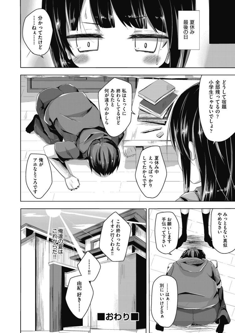 オマnko画像無料 ヌける無料漫画喫茶024
