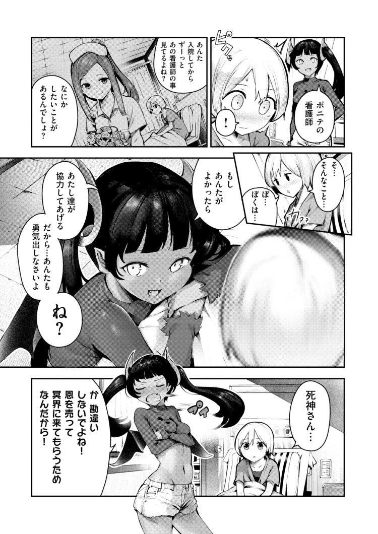 たねづけプレス ヌける無料漫画喫茶003