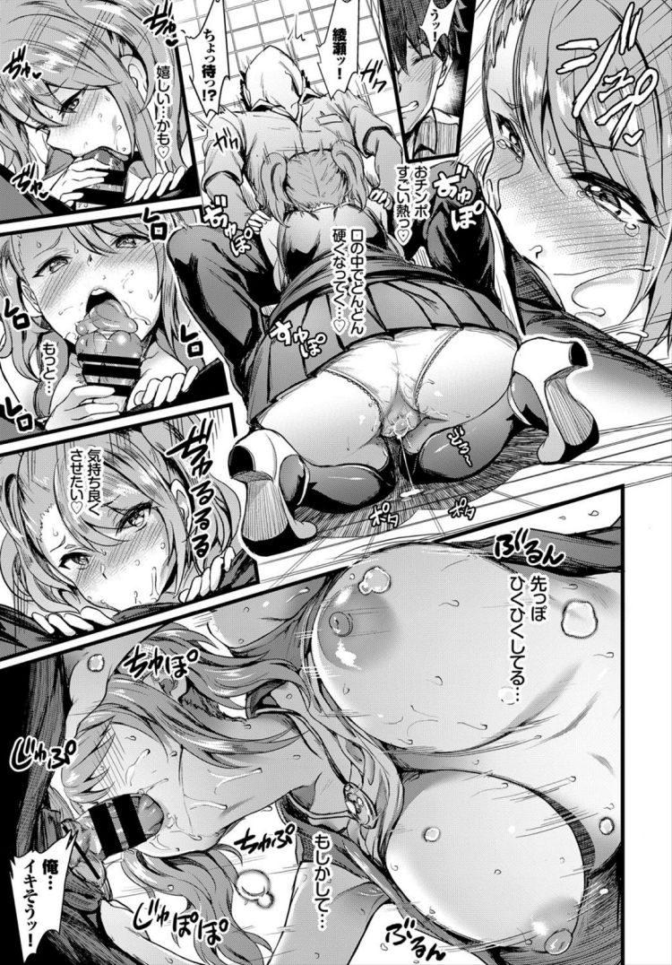 ロータ- 固定 仕方 ヌける無料漫画喫茶009