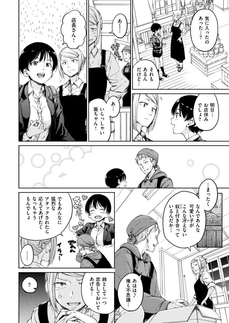 おじさん好きな女の子 ヌける無料漫画喫茶002