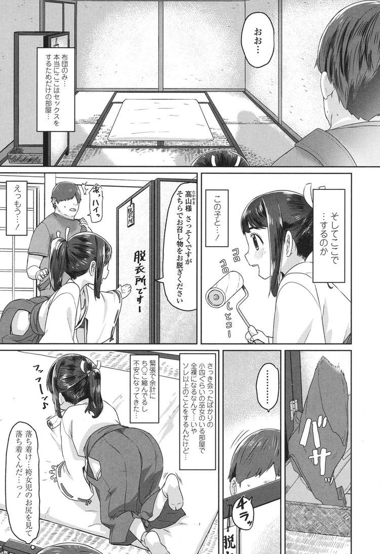 ろリコン画像無料 ヌける無料漫画喫茶003