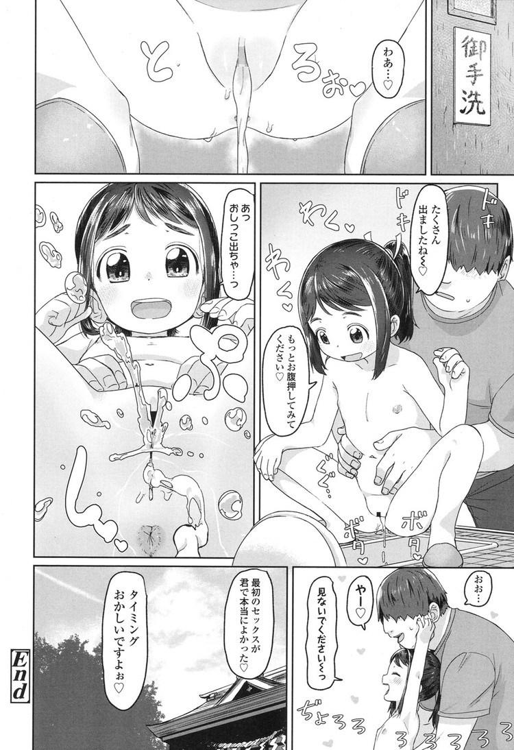ろリコン画像無料 ヌける無料漫画喫茶024