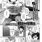 【kinsinsoukan 日本語】従姉妹のお馬鹿なJK娘に勉強とセックスを教え込みまくれる家庭教師のお仕事【ヌける無料漫画喫茶 18枚】