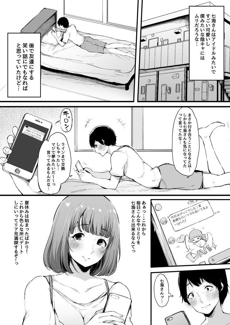 断れない女 ヌける無料漫画喫茶003