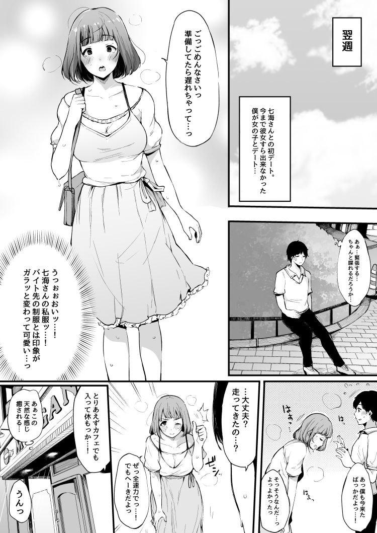 断れない女 ヌける無料漫画喫茶004