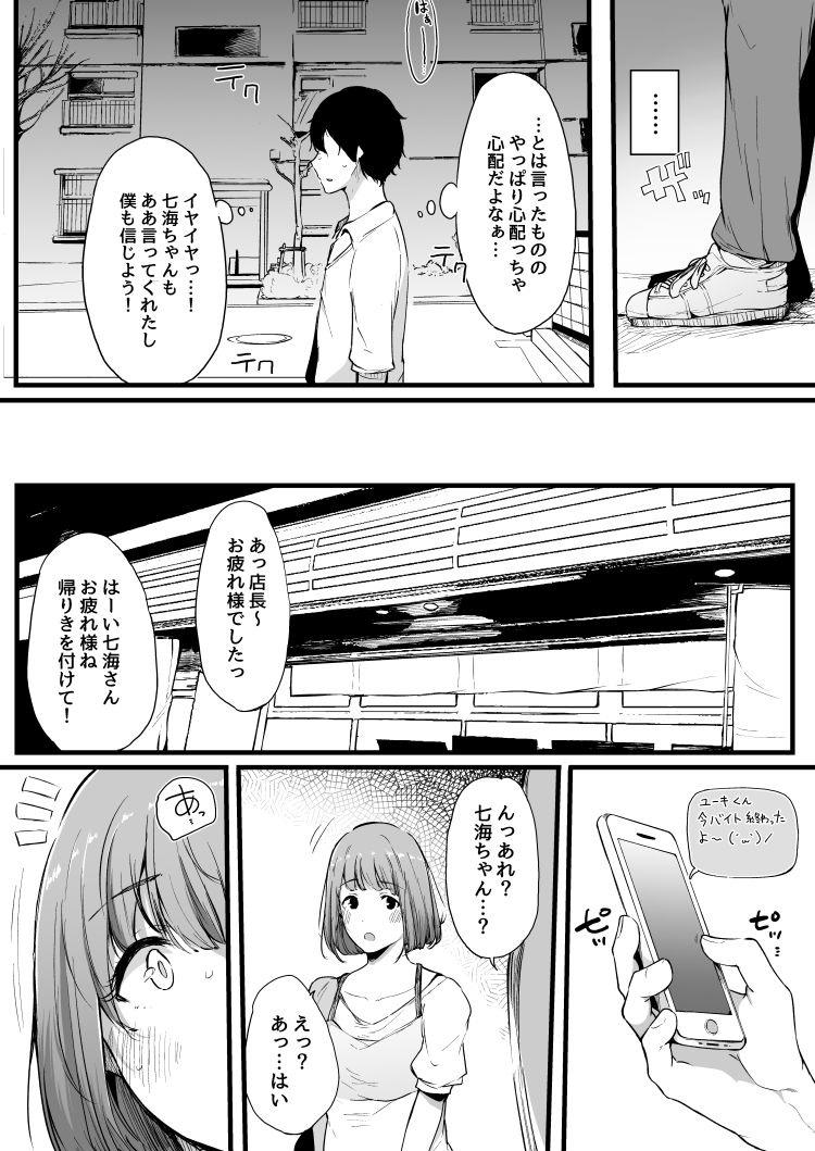 断れない女 ヌける無料漫画喫茶020