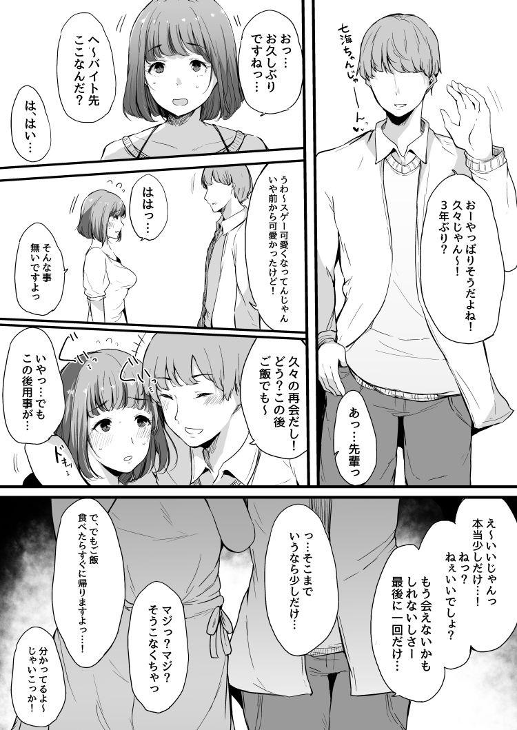 断れない女 ヌける無料漫画喫茶021