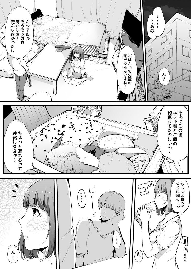 断れない女 ヌける無料漫画喫茶022
