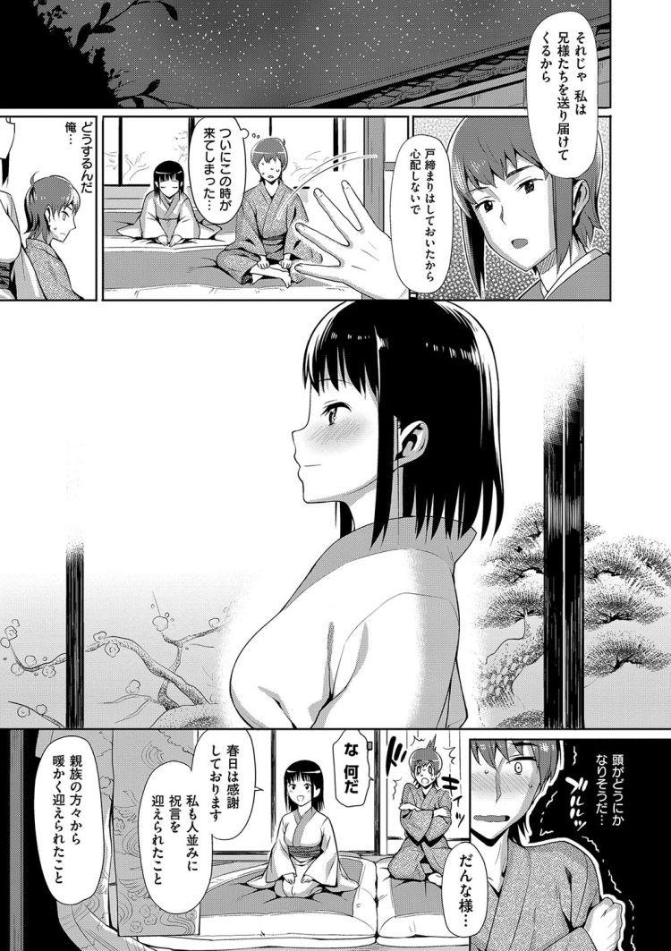 女性恐怖症 トラウマ ヌける無料漫画喫茶007