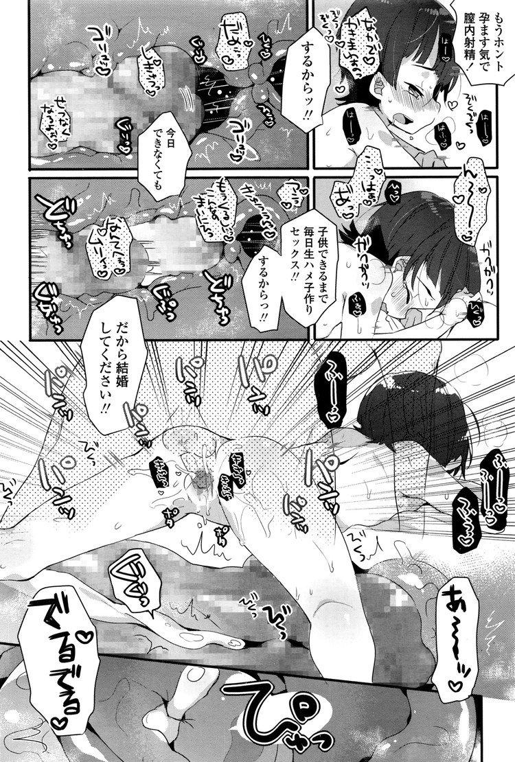 kinsinsoukan 日本語 ヌける無料漫画喫茶016