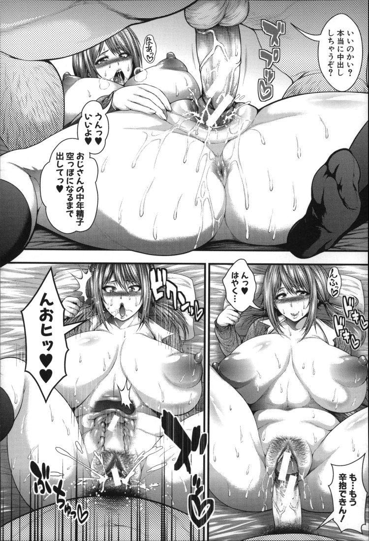 援助kousai ヌける無料漫画喫茶008