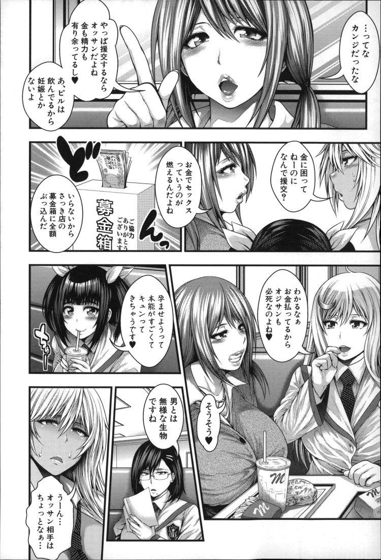 援助kousai ヌける無料漫画喫茶014