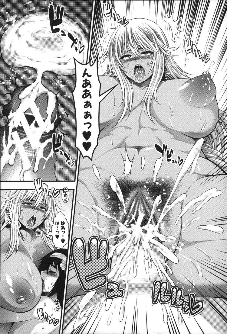 援助kousai ヌける無料漫画喫茶023