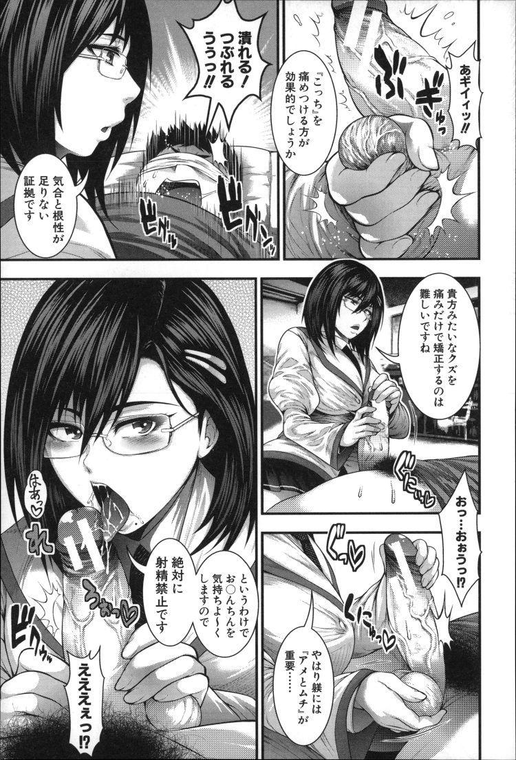 援助kousai ヌける無料漫画喫茶029