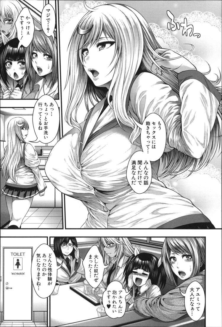 援助kousai ヌける無料漫画喫茶045