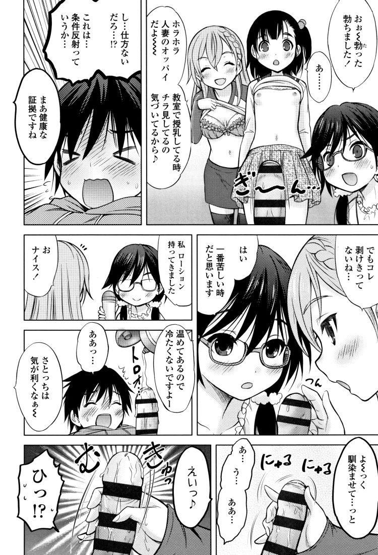 じょししょうがくせいらぞう ヌける無料漫画喫茶006