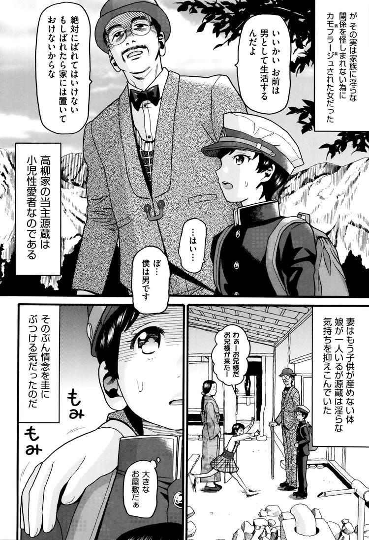 小児生愛者 差別 ヌける無料漫画喫茶002