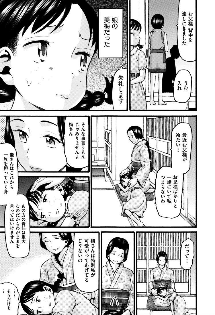 小児生愛者 差別 ヌける無料漫画喫茶019