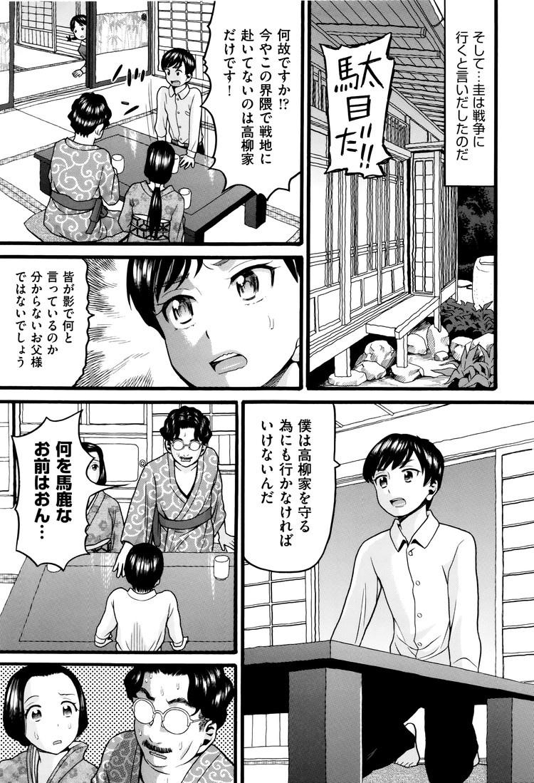 小児生愛者 差別 ヌける無料漫画喫茶023