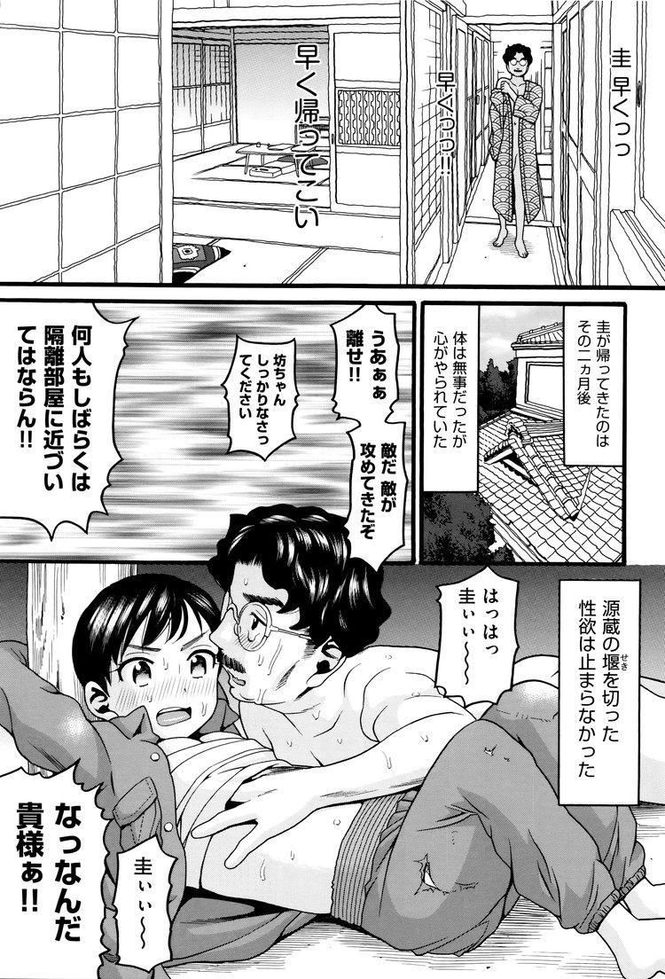 小児生愛者 差別 ヌける無料漫画喫茶027