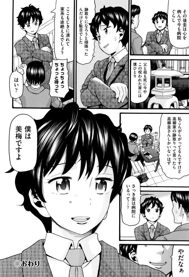 小児生愛者 差別 ヌける無料漫画喫茶032