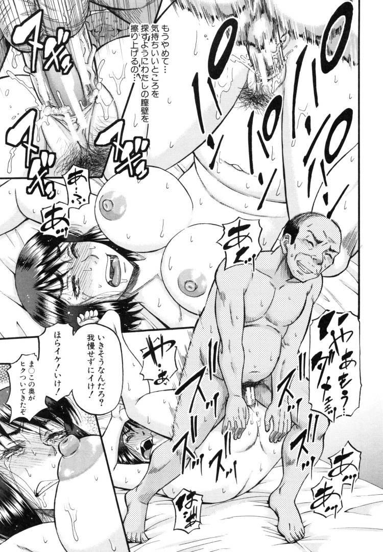 元アイドル妻 ヌける無料漫画喫茶005