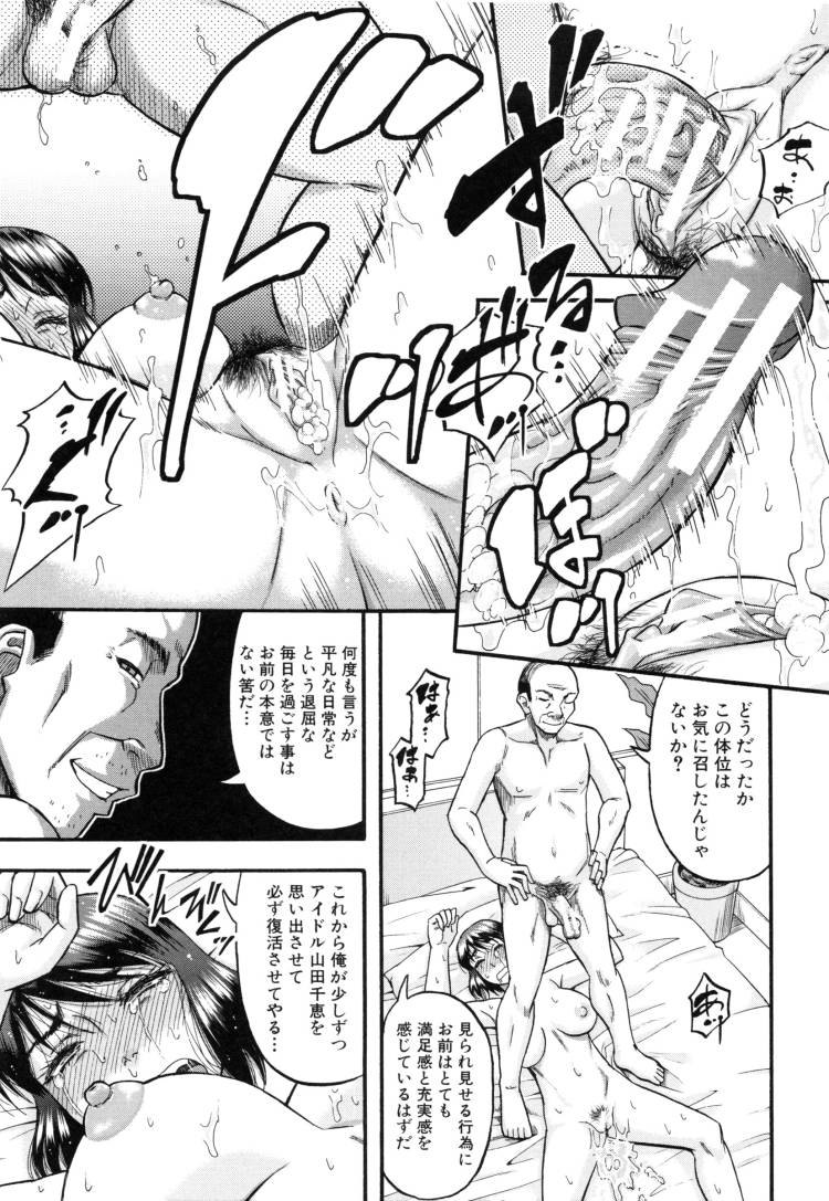 元アイドル妻 ヌける無料漫画喫茶007