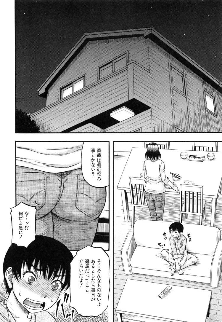 元アイドル妻 ヌける無料漫画喫茶008