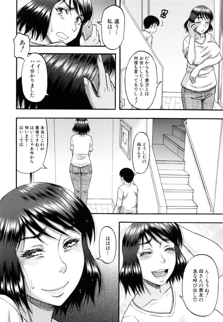 元アイドル妻 ヌける無料漫画喫茶020
