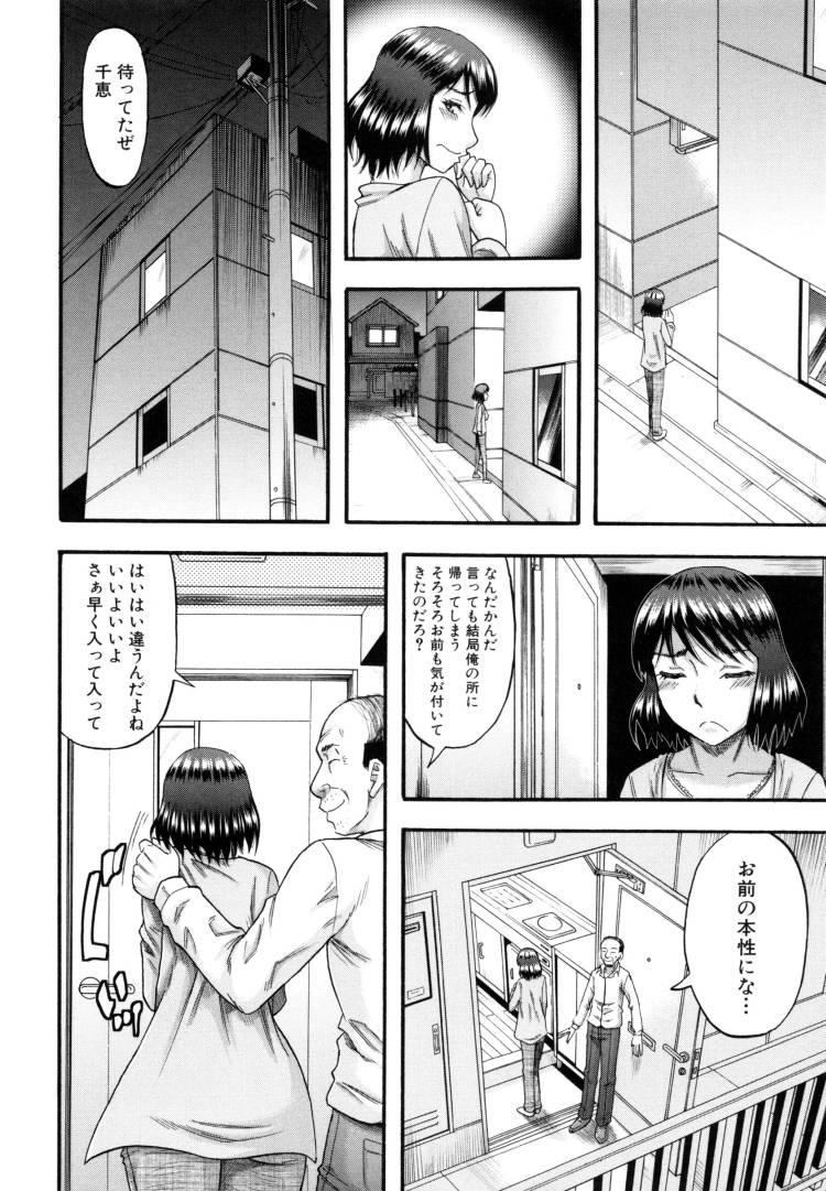 元アイドル妻 ヌける無料漫画喫茶022