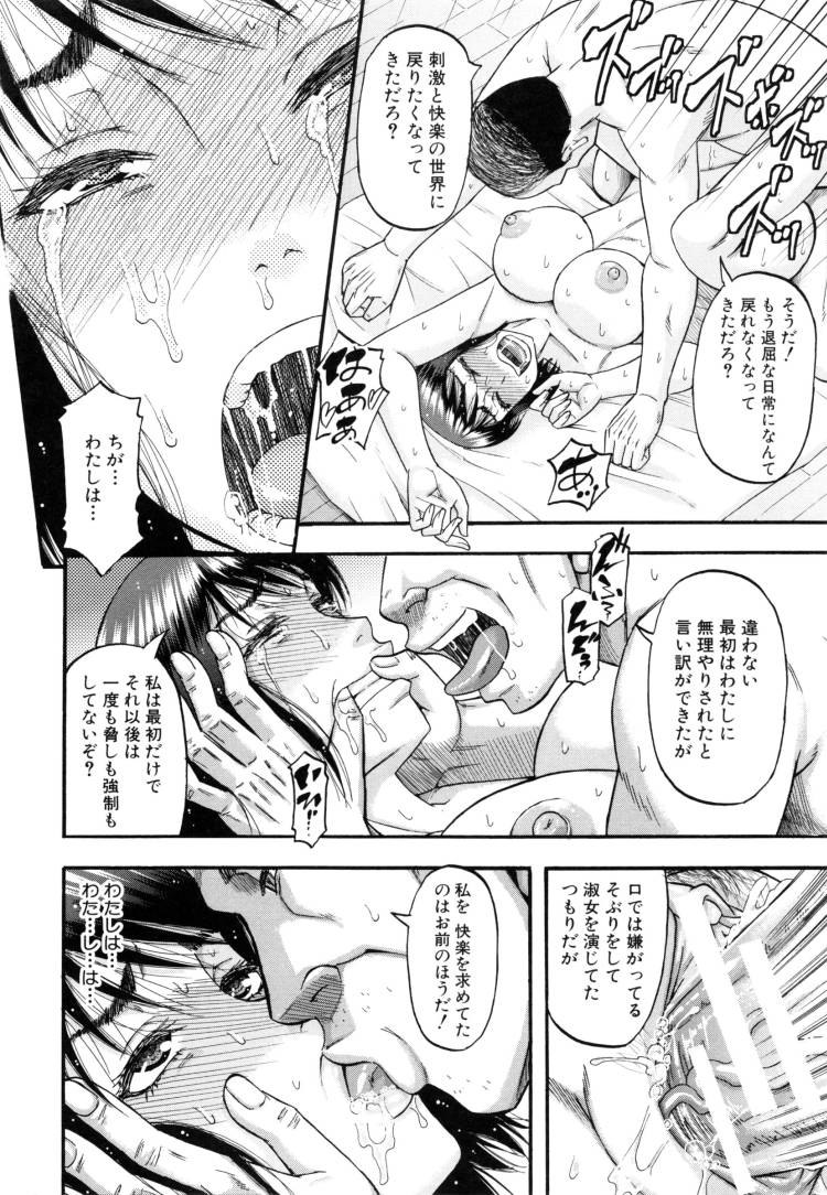 元アイドル妻 ヌける無料漫画喫茶032
