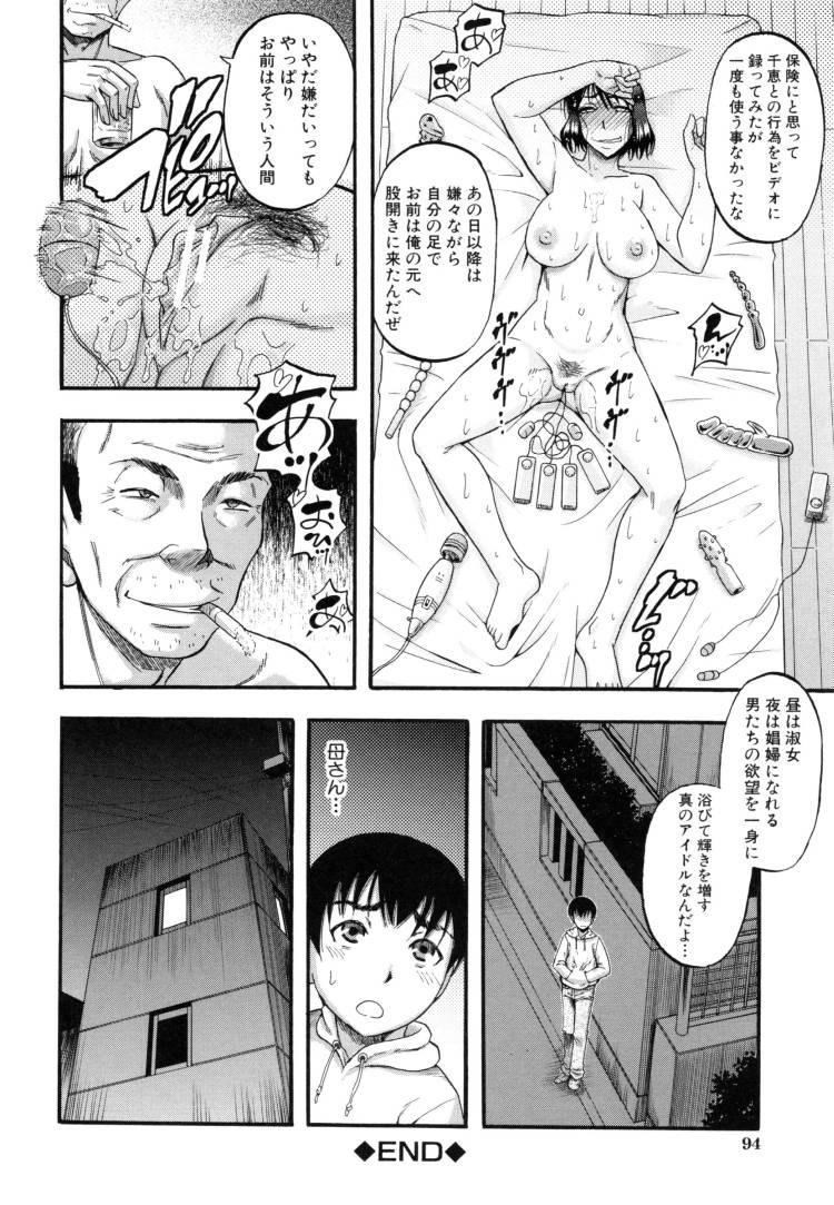 元アイドル妻 ヌける無料漫画喫茶034