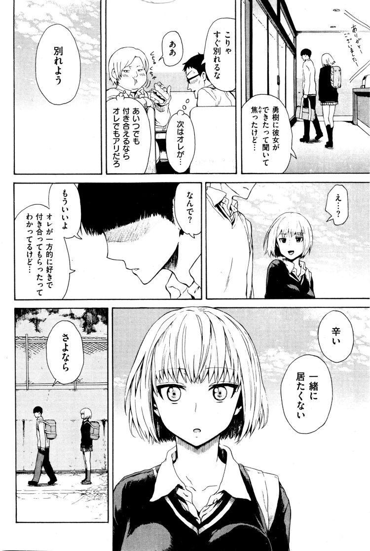 女子コウ生大好き ヌける無料漫画喫茶002