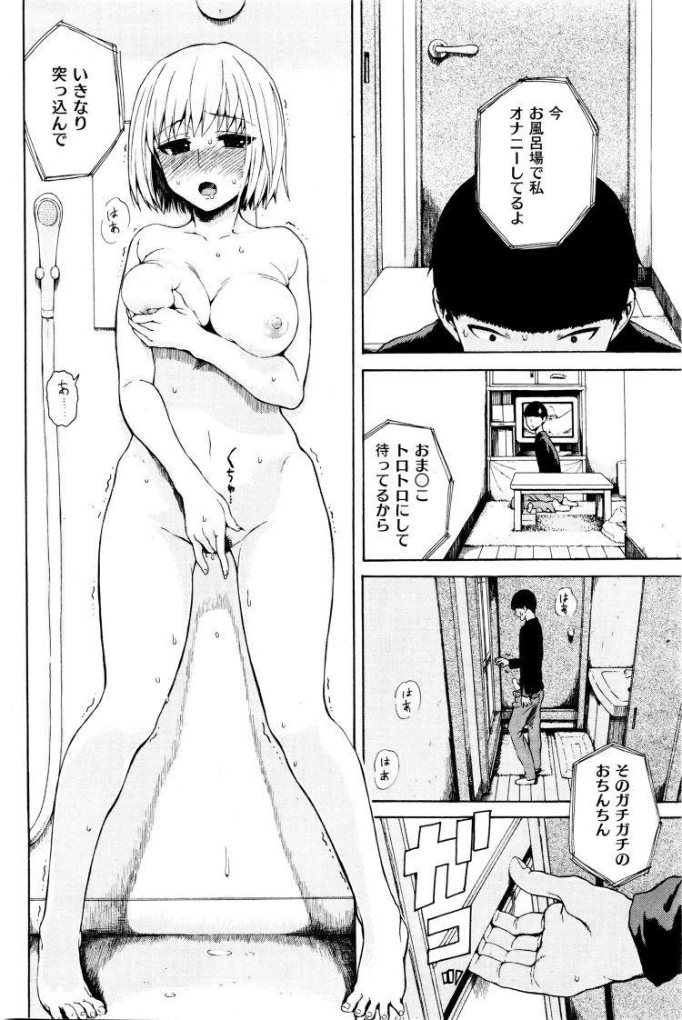 女子コウ生大好き ヌける無料漫画喫茶008