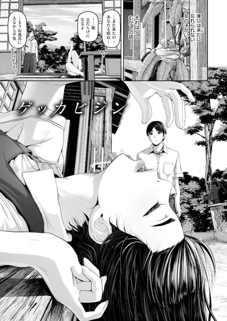 騏上位 女が入れる ヌける無料漫画喫茶001