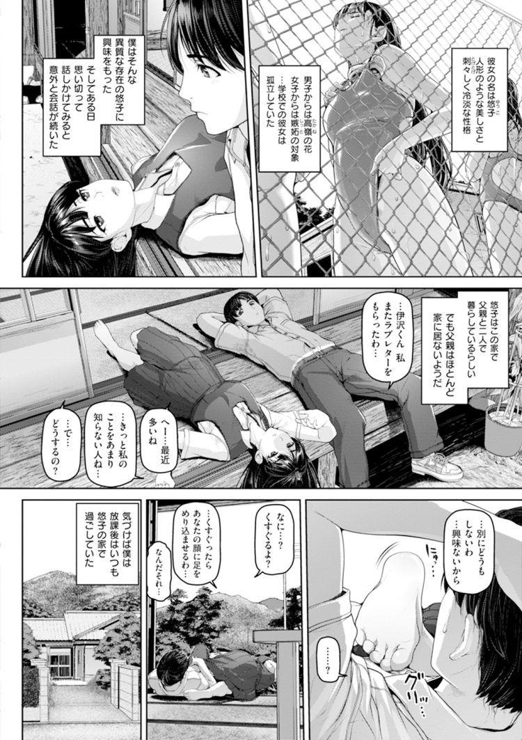 騏上位 女が入れる ヌける無料漫画喫茶002