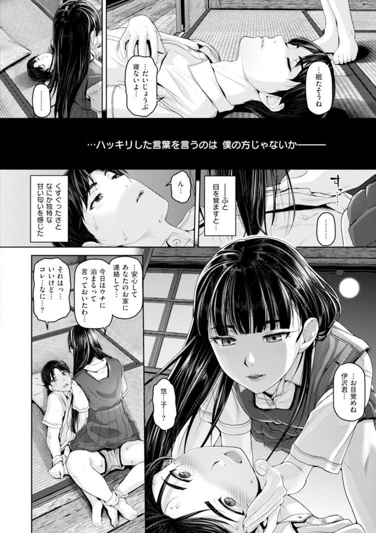 騏上位 女が入れる ヌける無料漫画喫茶006