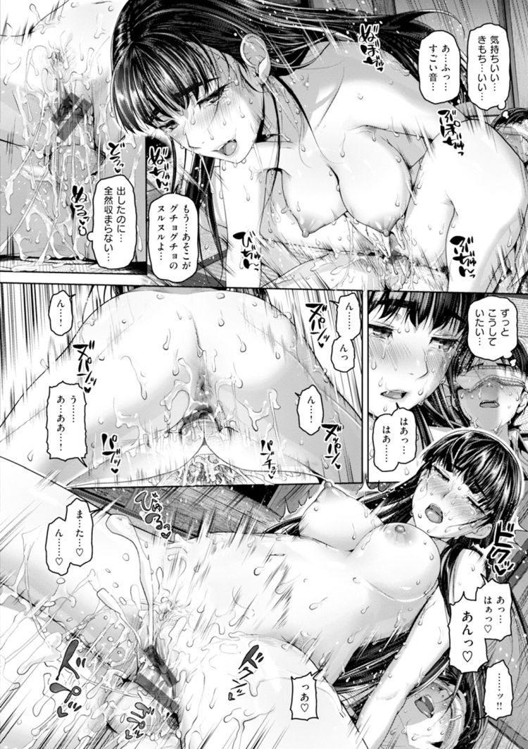 騏上位 女が入れる ヌける無料漫画喫茶018