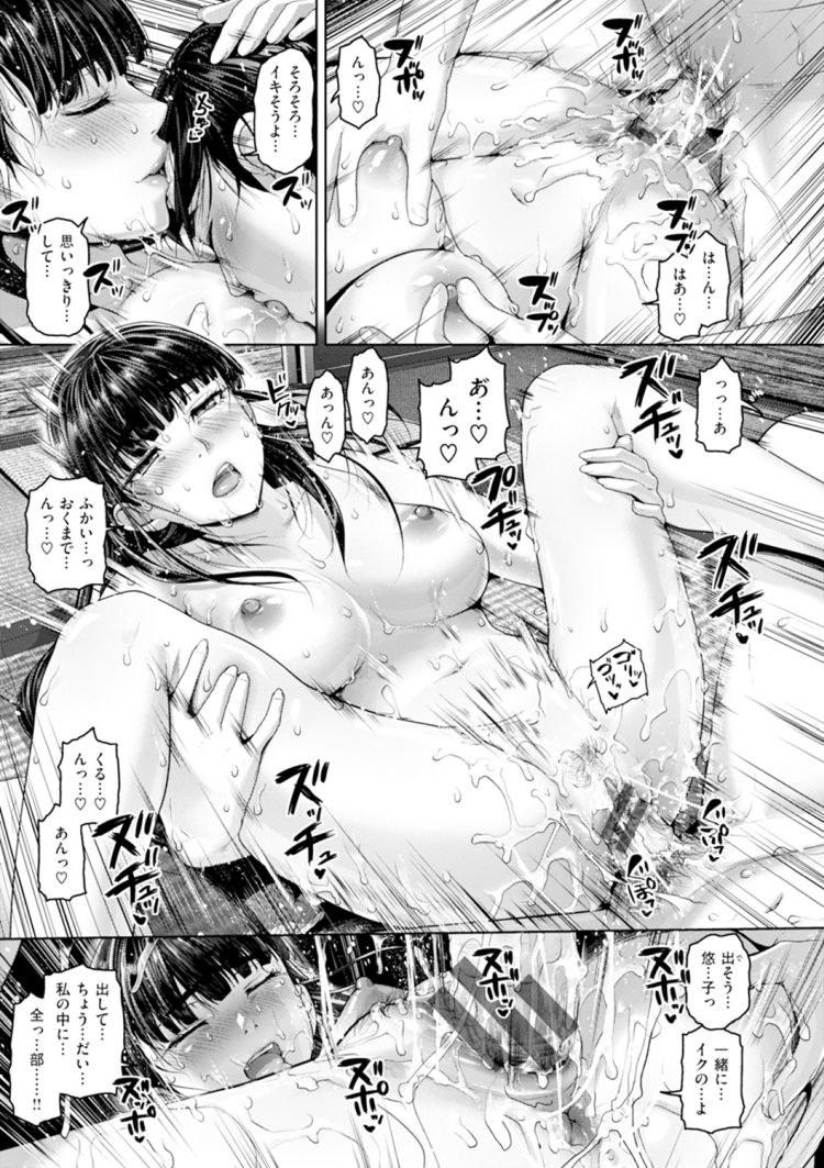 騏上位 女が入れる ヌける無料漫画喫茶021