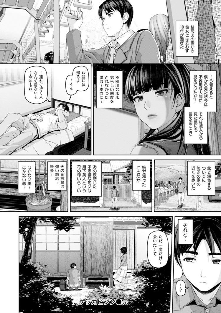 騏上位 女が入れる ヌける無料漫画喫茶024