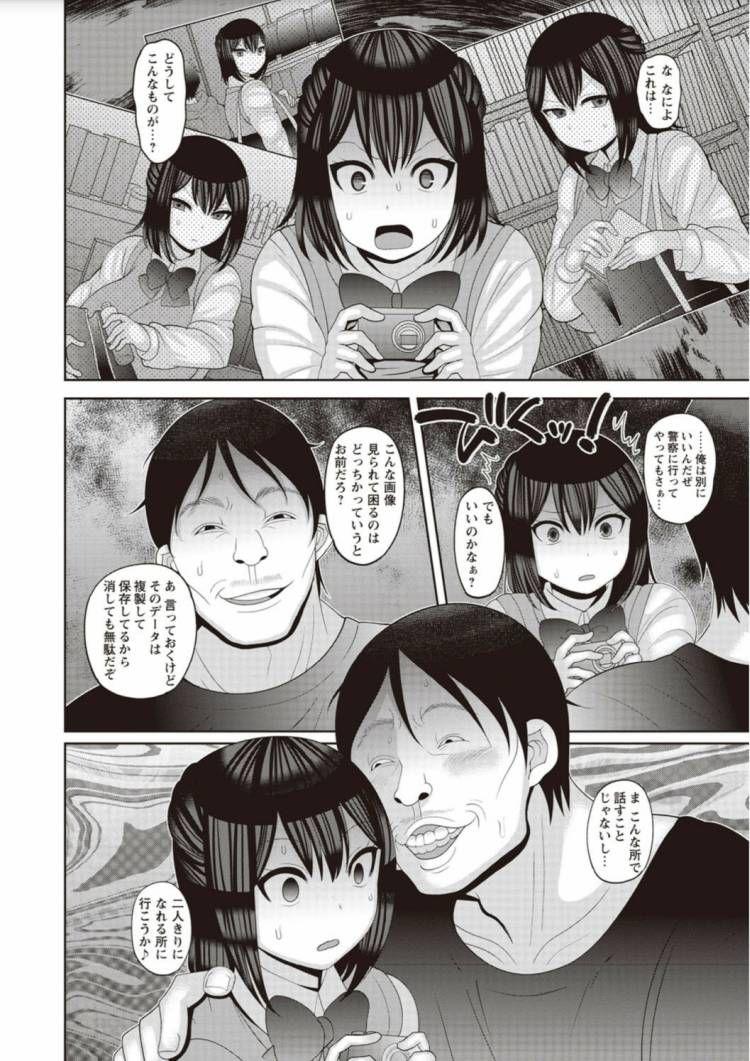 羽目撮り画像 学生 ヌける無料漫画喫茶005