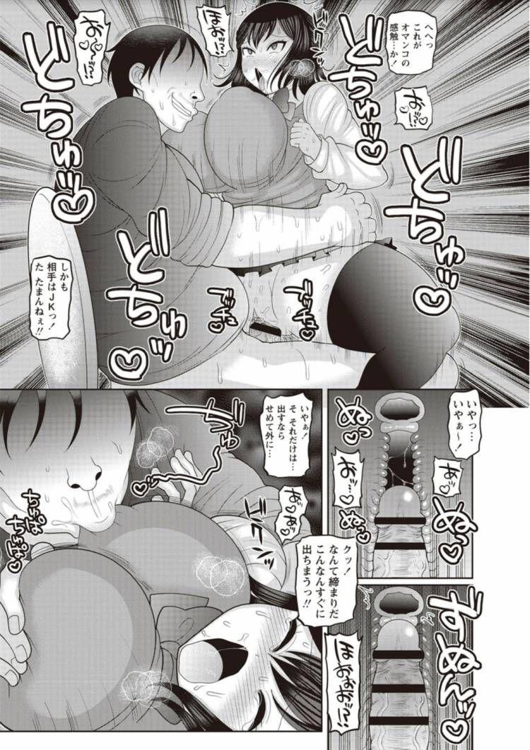 羽目撮り画像 学生 ヌける無料漫画喫茶010