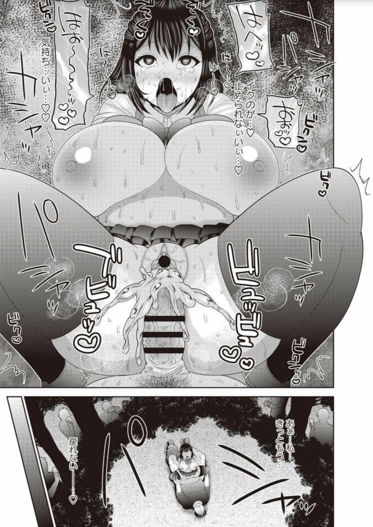 羽目撮り画像 学生 ヌける無料漫画喫茶022