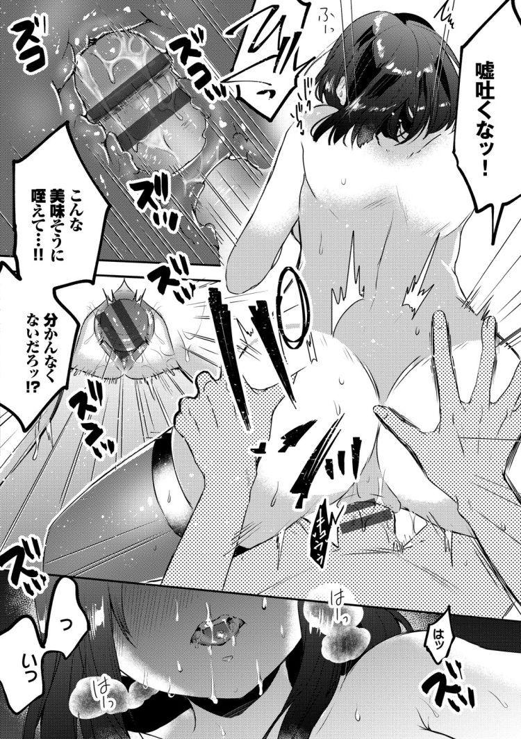 泥酔 介助 ヌける無料漫画喫茶014