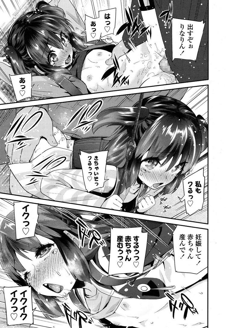 オタク男子 恋愛 心理 ヌける無料漫画喫茶017