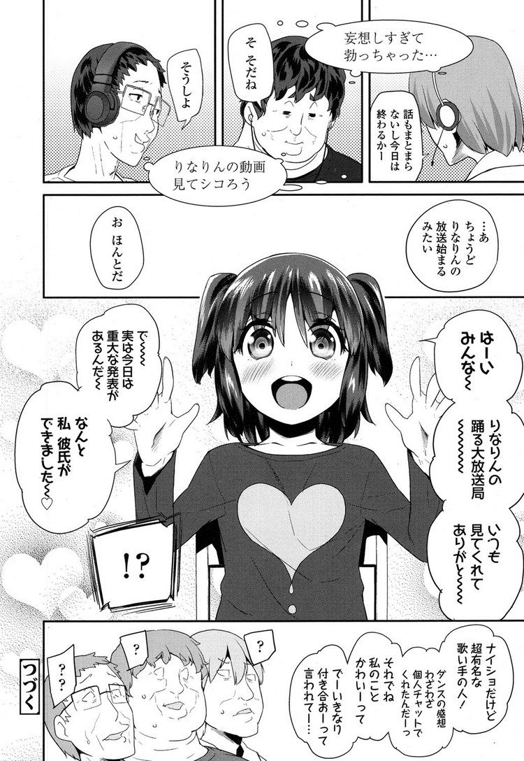 オタク男子 恋愛 心理 ヌける無料漫画喫茶020